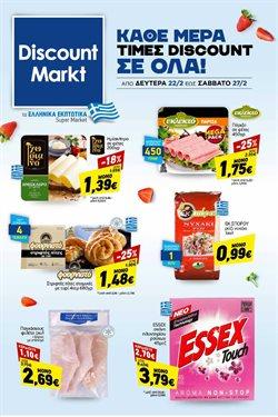Κατάλογος Discount Markt σε Λάρισα ( 2 ημέρες )