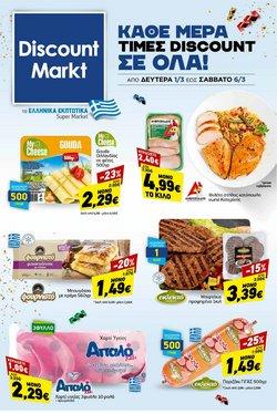 Κατάλογος Discount Markt ( Λήγει αύριο )