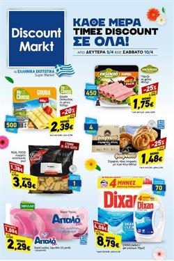 Κατάλογος Discount Markt ( Λήγει σήμερα )