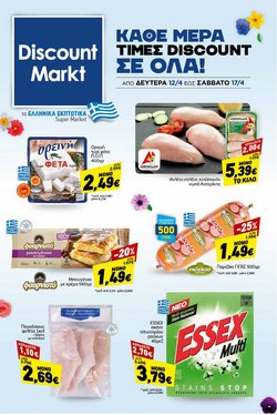 Κατάλογος Discount Markt ( 2 ημέρες)
