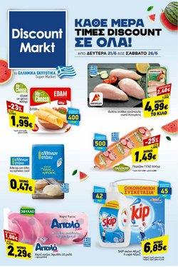 Προσφορές από Discount Markt στο φυλλάδιο του Discount Markt ( 3 ημέρες)