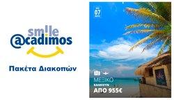 Προσφορές από Smile Acadimos στο φυλλάδιο του Smile Acadimos ( 27 ημέρες)