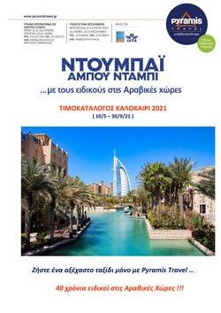 Προσφορές από Ταξίδια στο φυλλάδιο του Pyramis Travel ( 9 ημέρες)
