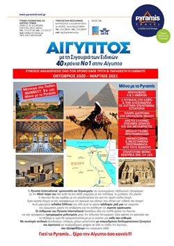 Κατάλογος Pyramis Travel ( 30+ ημέρες )