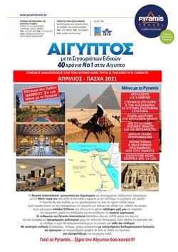 Γλυφάδα προσφορές στον κατάλογο Ταξίδια σε Pyramis Travel ( 23 ημέρες )