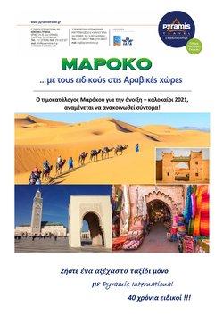 Περιστέρι προσφορές στον κατάλογο Ταξίδια σε Pyramis Travel ( 24 ημέρες )