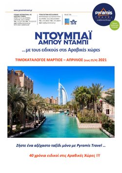 Χαλάνδρι προσφορές στον κατάλογο Ταξίδια σε Pyramis Travel ( 9 ημέρες )