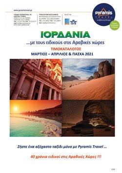 Χαλάνδρι προσφορές στον κατάλογο Ταξίδια σε Pyramis Travel ( 23 ημέρες )