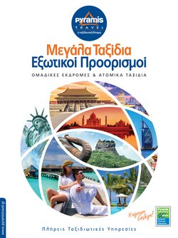 Προσφορές από Ταξίδια στο φυλλάδιο του Pyramis Travel ( 18 ημέρες)