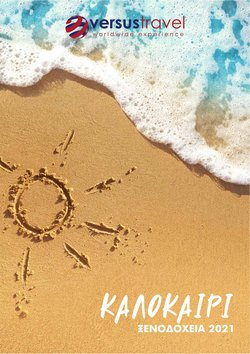 Προσφορές από Versus Travel στο φυλλάδιο του Versus Travel ( 27 ημέρες)