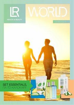 Προσφορές από Υγεία & Ομορφιά στο φυλλάδιο του LR ( 26 ημέρες)
