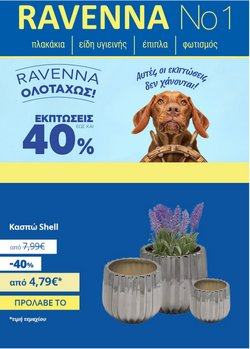 Κατάλογος Ravenna ( Λήγει σήμερα)