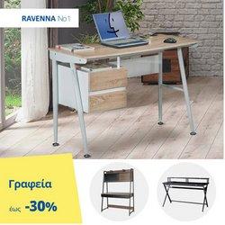 Κατάλογος Ravenna ( 21 ημέρες)