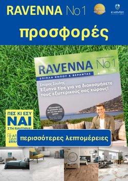 Κατάλογος Ravenna ( Δημοσιεύτηκε εχθές)