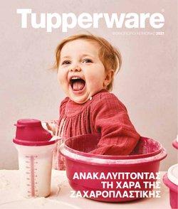 Προσφορές από Tupperware στο φυλλάδιο του Tupperware ( 30+ ημέρες)