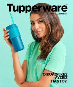 Προσφορές από Tupperware στο φυλλάδιο του Tupperware ( 2 ημέρες)