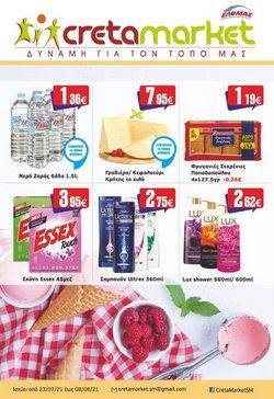 Κατάλογος Creta Market ( 30+ ημέρες)