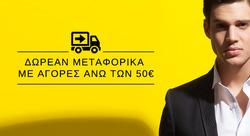 Προσφορές από Berto Lucci στο φυλλάδιο του Αθήνα