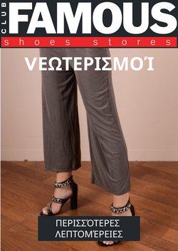 Προσφορές από Famous shoes στο φυλλάδιο του Famous shoes ( Δημοσιεύτηκε σήμερα)