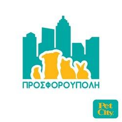Κατάλογος Pet City σε Αθήνα ( 7 ημέρες )
