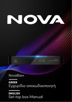 Προσφορές από Nova στο φυλλάδιο του Nova ( 30+ ημέρες)