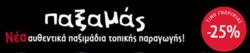 Προσφορές από Γαλαξίας στο φυλλάδιο του Αθήνα