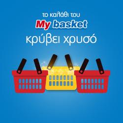 Προσφορές από ΒΕΡΟΠΟΥΛΟΣ στο φυλλάδιο του Αθήνα