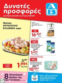 Αθήνα προσφορές στον κατάλογο Σούπερ Μάρκετ σε ΑΒ Βασιλόπουλος ( 2 ημέρες )