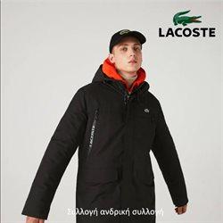 Νέα Μάκρη προσφορές στον κατάλογο Luxury Brands σε Lacoste ( 4 ημέρες )