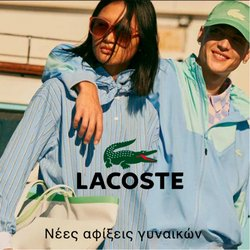 Καλλιθέα προσφορές στον κατάλογο Luxury Brands σε Lacoste ( 30+ ημέρες )