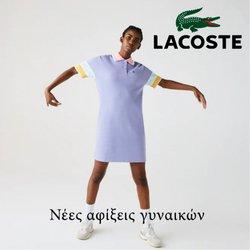 Κατάλογος Lacoste σε Αθήνα ( Δημοσιεύτηκε εχθές )