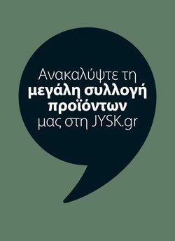 Κατάλογος JYSK ( Δημοσιεύτηκε εχθές)