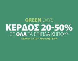 Προσφορές από JYSK στο φυλλάδιο του Αθήνα