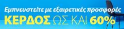Κουπόνι JYSK σε Θεσσαλονίκη ( 23 ημέρες )