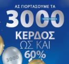 Κουπόνι JYSK σε Αθήνα ( Δημοσιεύτηκε εχθές )