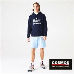 Κατάλογος Cosmos Sport σε Καλλιθέα ( Έχει λήξει )