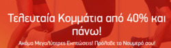 Cosmos Sport κουπόνι ( 2 ημέρες )