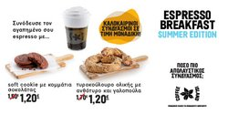 Προσφορές από Coffee Island στο φυλλάδιο του Coffee Island ( 2 ημέρες)