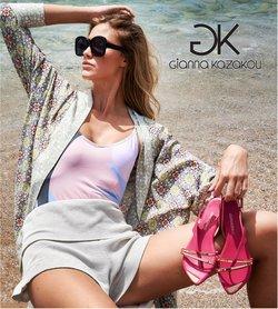 Προσφορές από Gianna Kazakou στο φυλλάδιο του Gianna Kazakou ( 30+ ημέρες)
