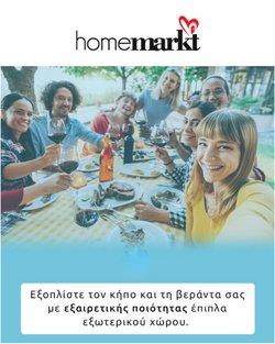 Κατάλογος Homemarkt ( 30+ ημέρες)