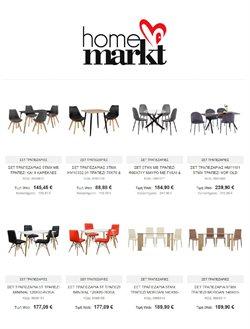Κατάλογος Homemarkt σε Κατερίνη ( Έχει λήξει )