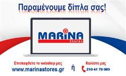 Κατάλογος MARINA Stores ( 27 ημέρες )