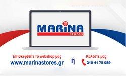 Κατάλογος MARINA Stores σε Πειραιάς ( 14 ημέρες )