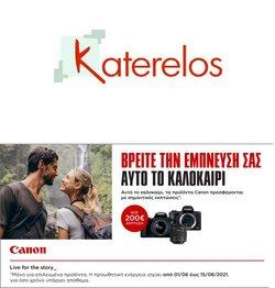 Προσφορές από Katerelos στο φυλλάδιο του Katerelos ( 26 ημέρες)