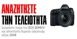 Προσφορές από Katerelos στο φυλλάδιο του Αθήνα
