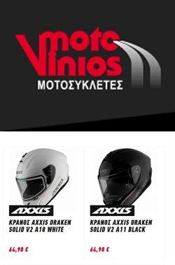 Κατάλογος Moto Vinios ( Έχει λήξει )