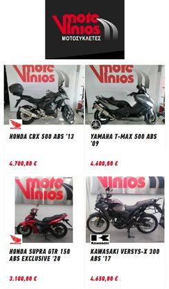 Φιλιάτες προσφορές στον κατάλογο Μηχανοκίνηση σε Moto Vinios ( Λήγει αύριο )