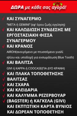 Προσφορές από Moto Vinios στο φυλλάδιο του Αθήνα
