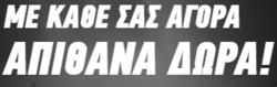 Μηχανοκίνηση προσφορές στον κατάλογο Moto Vinios σε Σαλαμίνα