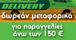 Προσφορές από Wheelmania στο φυλλάδιο του Αθήνα
